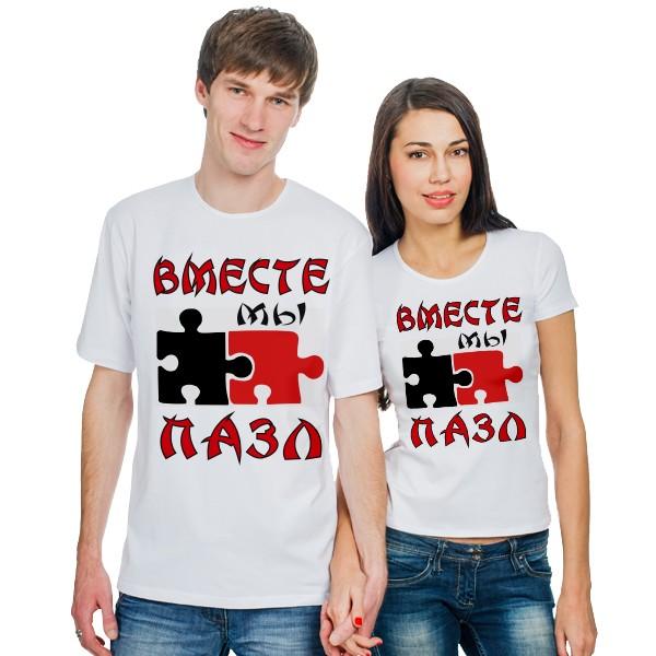 Парные футболки Вместе мы пазл
