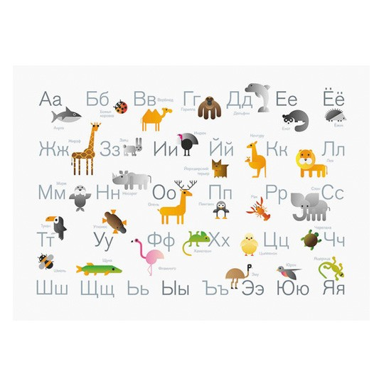 Постер Большой звериный алфавит
