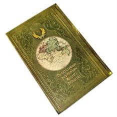 Ежедневник для записей Наполеоновские планы покорения Мира