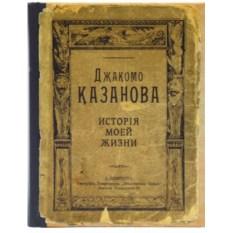 Записная книжка Дневник соблазнителя (Казанова)