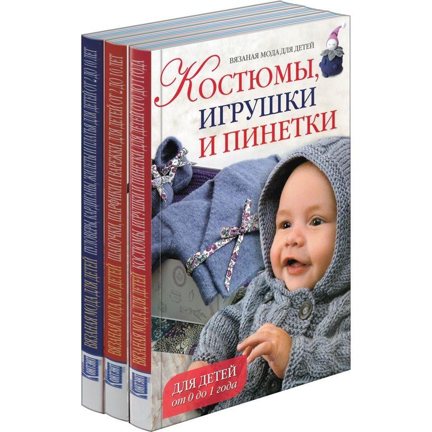 Книга Вязаная мода для детей
