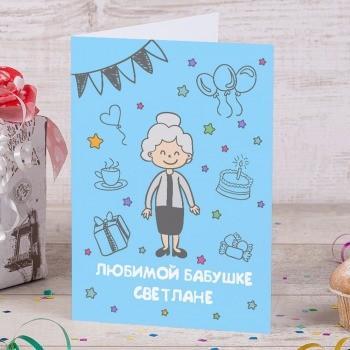 Именная открытка Любимой бабушке