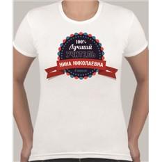 Женская футболка 100% лучший учитель, ваше имя