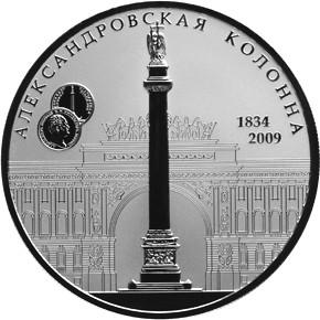 175-летие Александровской колонны, 25 рублей