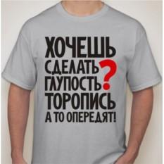 Мужская футболка Хочешь сделать глупость?