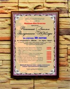 Диплом Почетный диплом заслуженного юбиляра на 30-летие