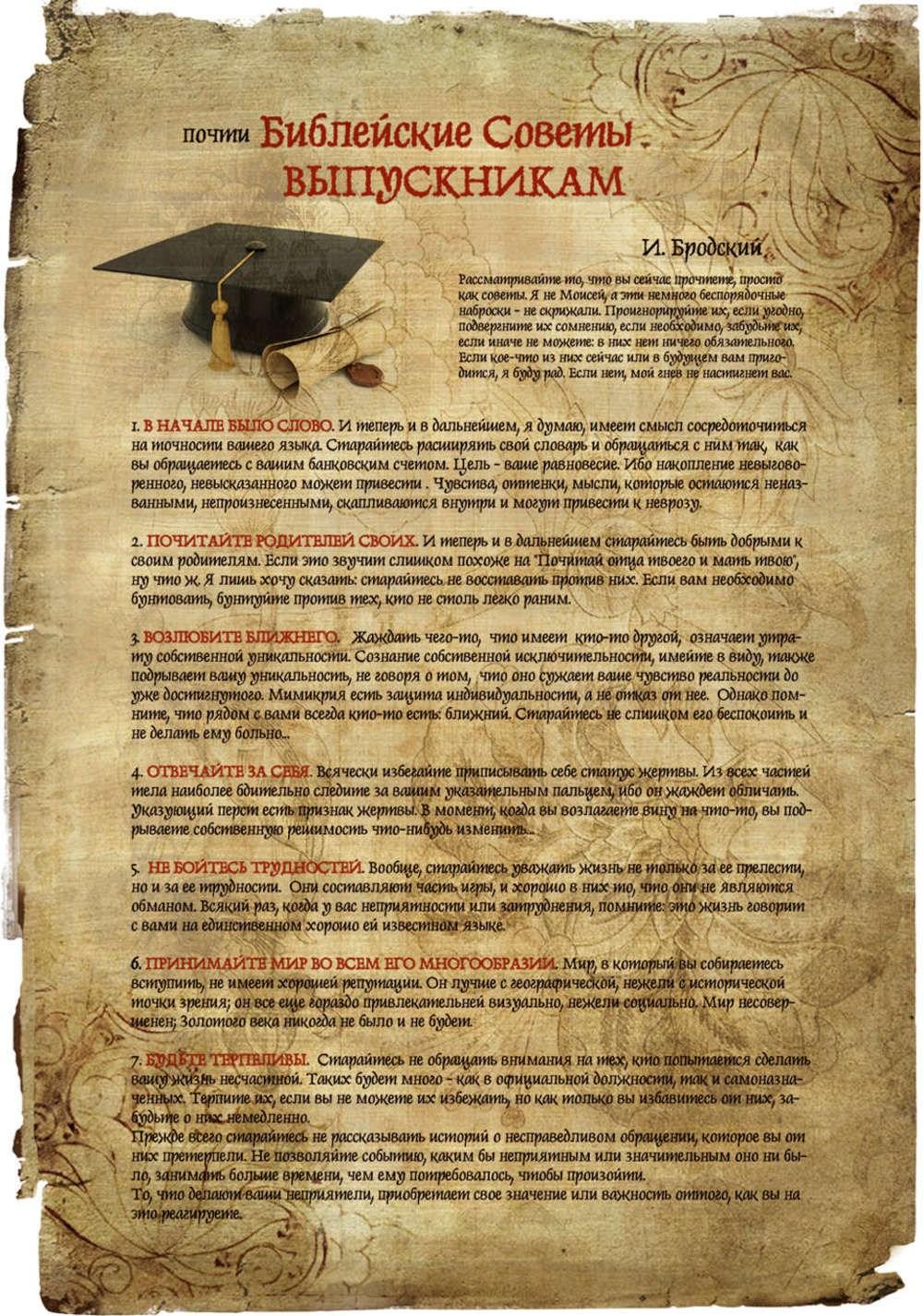 Поздравление и советы выпускникам на свитке папируса