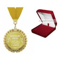 Медаль Почетному гостю