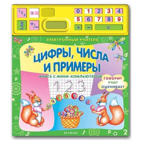 Книга «Цифры, числа и примеры»