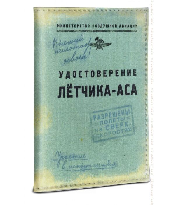 Обложка для автодокументов Удостовер. летчика-аса, кожзам