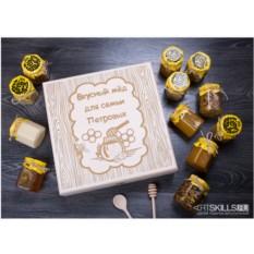 Большой подарочный набор мёда Для вкусной жизни