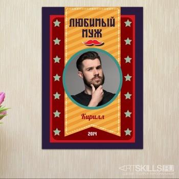 Постер на стену Признание мужу