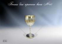 Бокал для красного вина №40