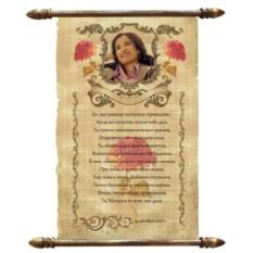 Поздравление для женщины с фото на папирусе в раме