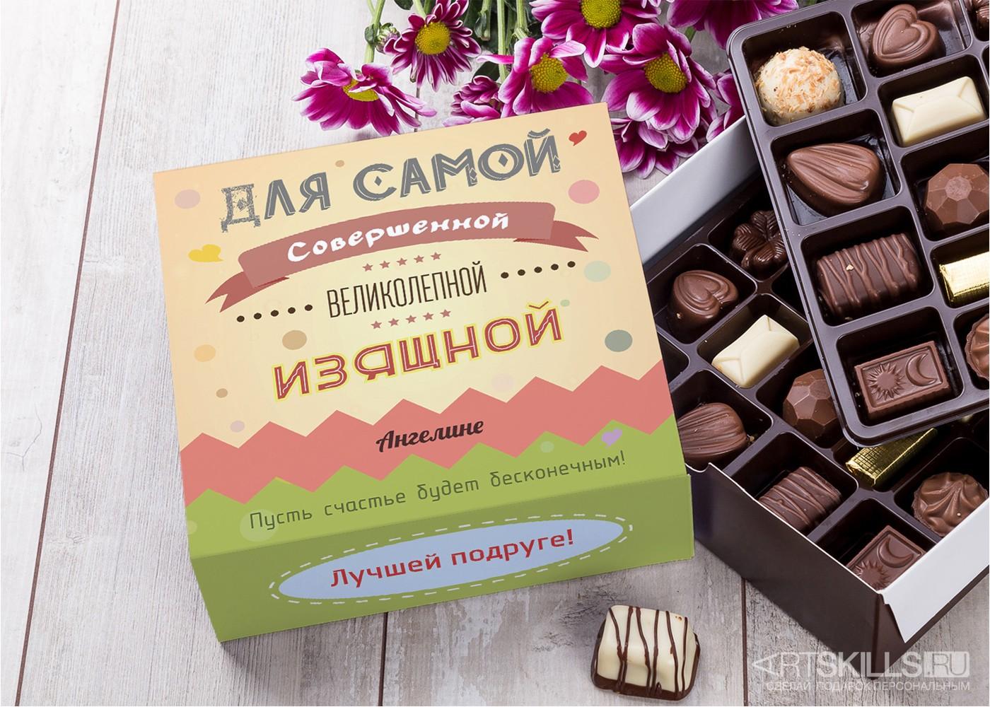 Бельгийский шоколад в подарочной упаковке Классной подружке