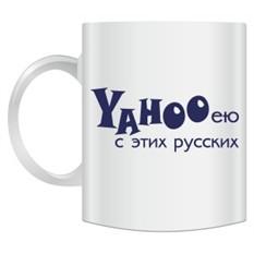 Кружка Yahooею с этих русских