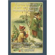 Новогодняя открытка Дети на морозе