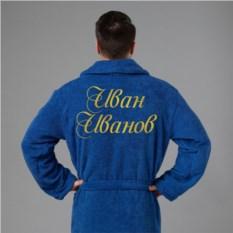 Синий мужской халат с вышивкой Именной