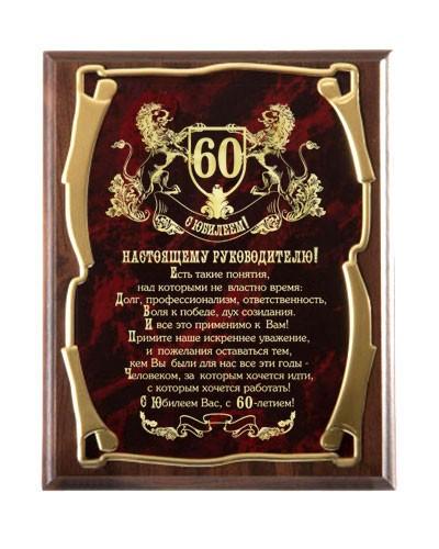 Поздравления 60 лет мужчине животноводу 23