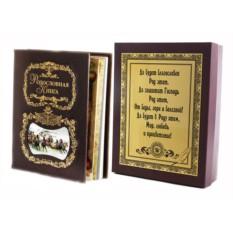 Родословная книга с картинкой в футляре Тройка