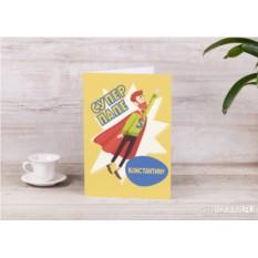 Именная открытка «Суперпапе»