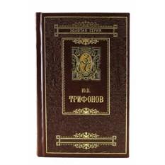 Издание Юрий Трифонов. Избранные произведения в 2 томах