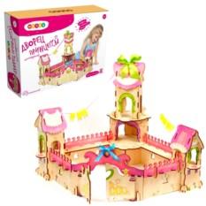 Деревянный набор для детского творчества  «Дворец принцессы»