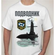Мужская футболка Подводник