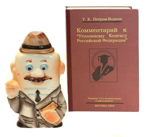 Штоф Адвокат в футляре в виде книги
