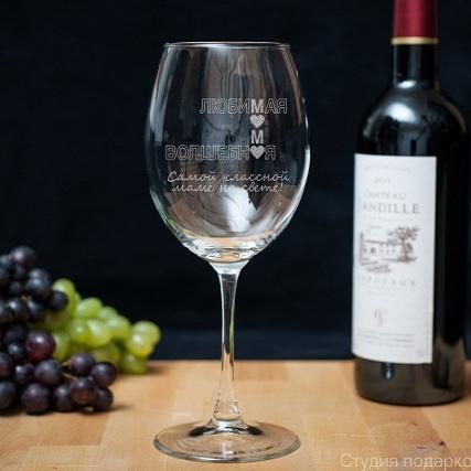 Винный бокал с гравировкой Мама 2