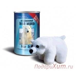 Игрушка Консервированный Белый медведь