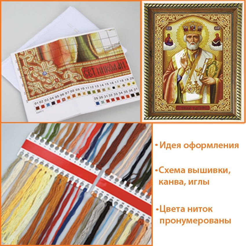 Набор для вышивания Николай Чудотворец