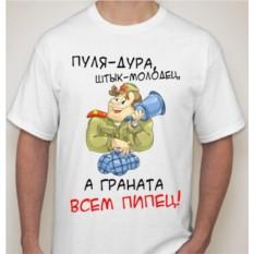 Мужская футболка Пуля-дура, штык-молодец