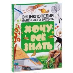 Энциклопедия маленького эрудита Хочу все знать