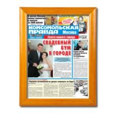 Газета Комсомольская правда на свадьбу в раме Престиж-3