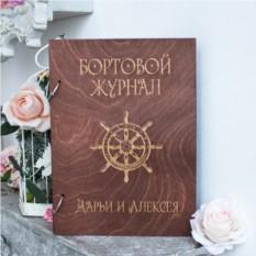 Деревянная книга пожеланий Бортовой журнал
