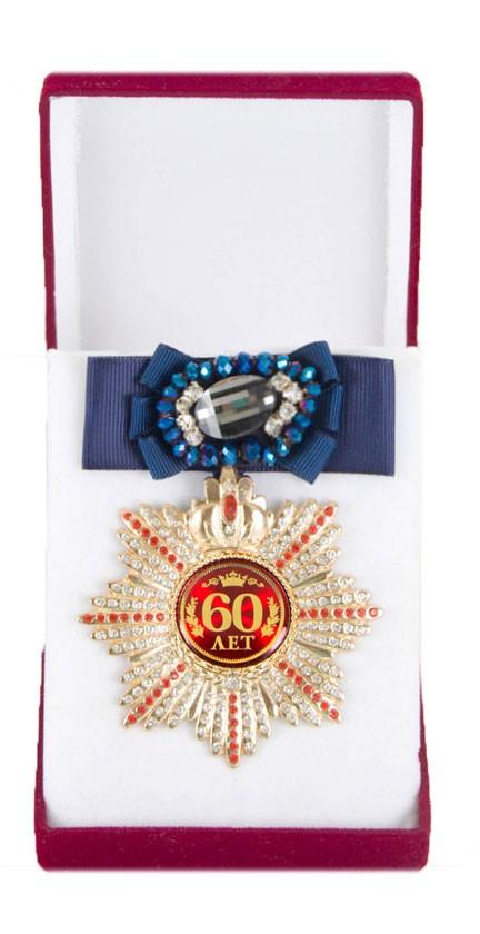 Большой Орден с бантом и брошью Юбилей 60