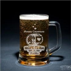 Пивная кружка Море пива и любви с гравировкой