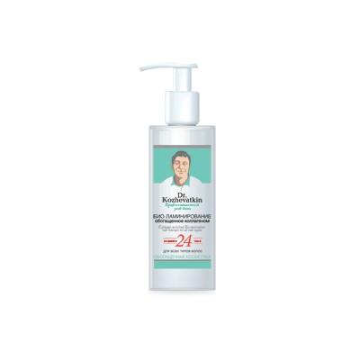 Био – ламинирование для волос, обогащенное коллагеном