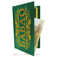Шкатулка для денег в виде книги Бабло