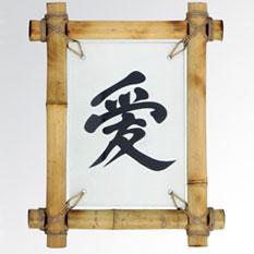 Панно с иероглифом «Любовь» 22х28 см