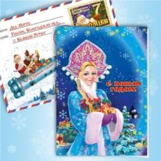 Открытка в конверте «Красавица Снегурочка»