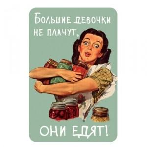 Магнит Большие девочки не плачут
