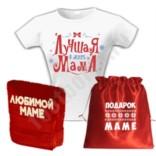 Женский набор Подарок маме