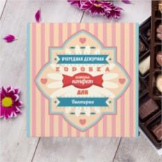 Бельгийский шоколад в подарочной упаковке Розыгрыш