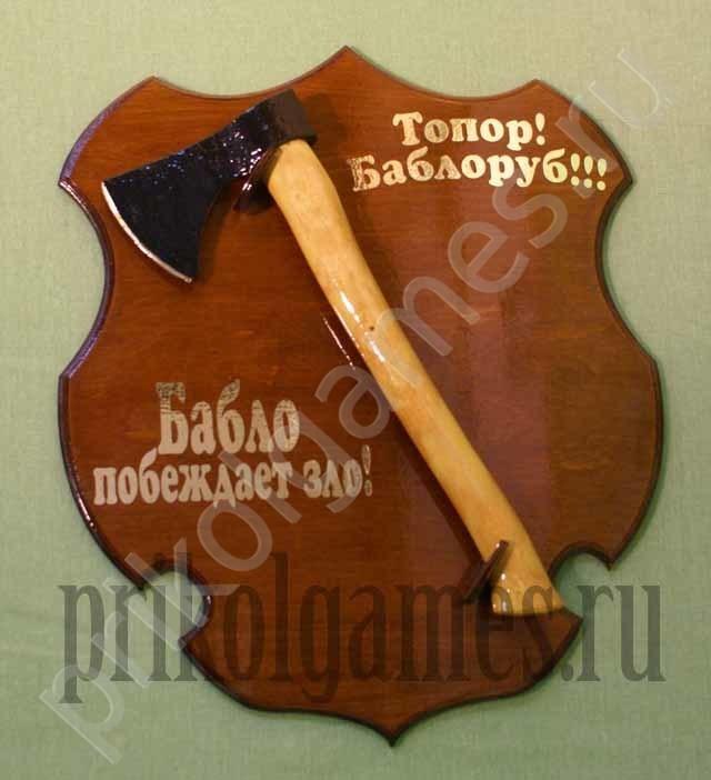 Панно Топор-Баблоруб: Бабло побеждает зло