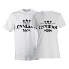 Парные футболки «Лучший муж и лучшая жена»