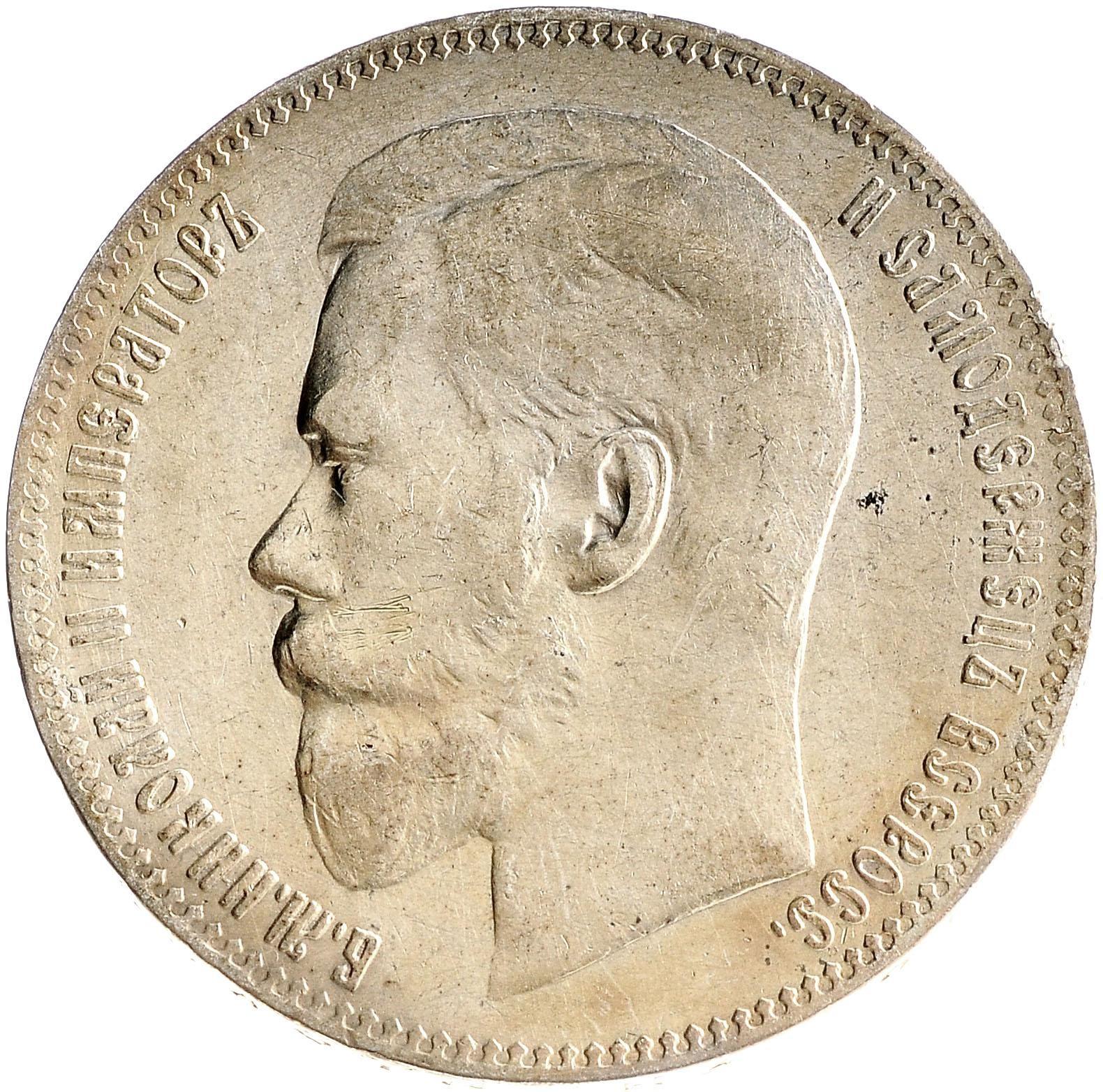 Монета 1 рубль 1897 года из обращения
