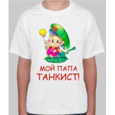 Детская футболка Мой папа танкист