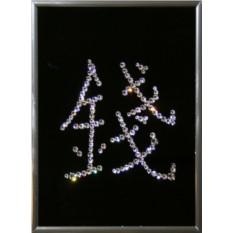 Картина с кристаллами Swarovski Иероглиф Деньги